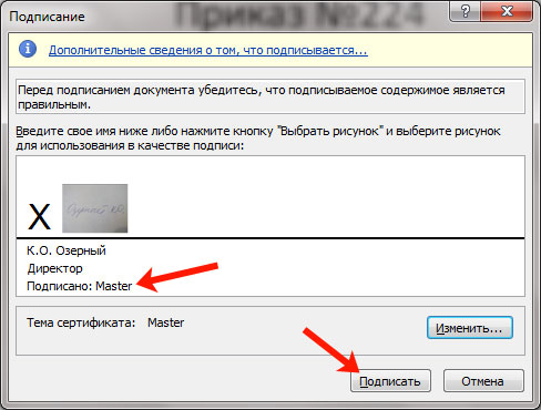электронная подпись как сделать в word