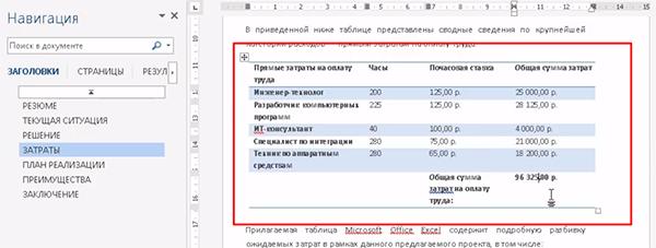 как файл сделать из pdf в word онлайн