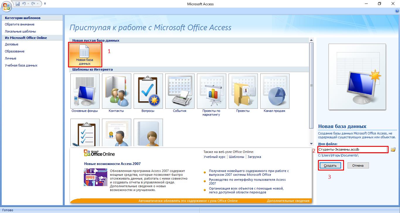 как сделать базу данных microsoft access