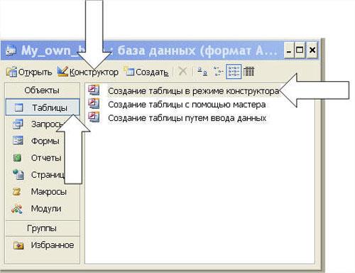 как сделать базу данных в access 2003 пошагово