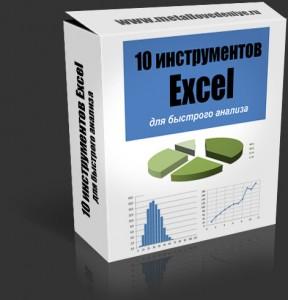 как сделать частотный анализ в excel