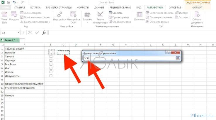 как сделать чек лист в excel