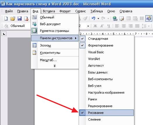 как сделать чертеж на компьютере в word 2010