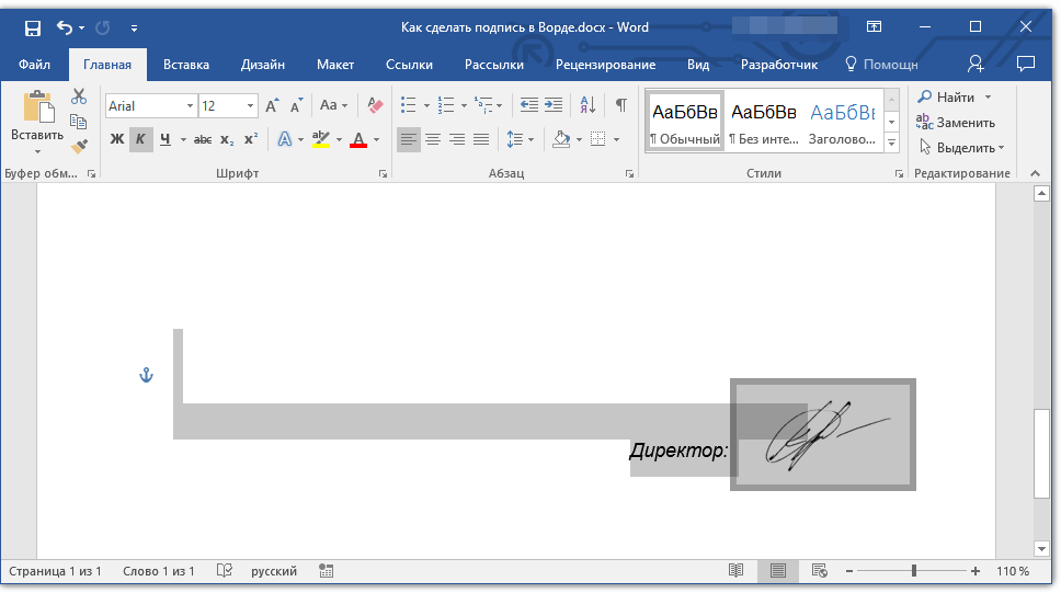 как сделать черту для подписи в word 2010