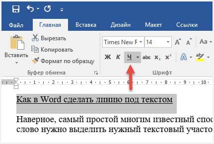 как сделать черту под текстом в word