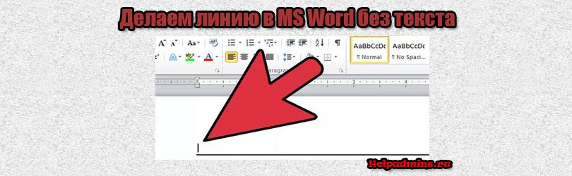 как сделать черты в word
