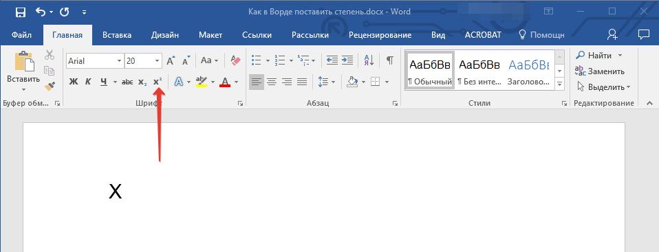 как сделать число в квадрате в word
