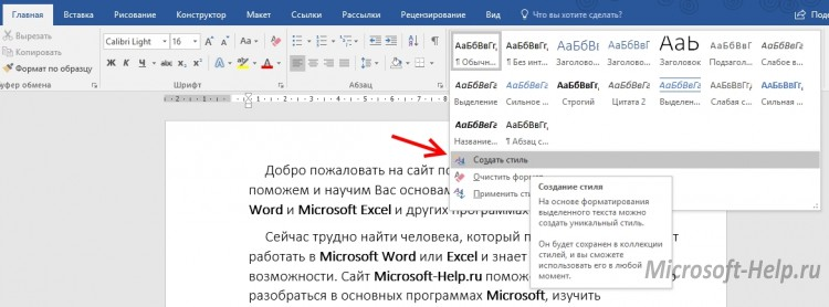 как сделать чтобы документ открывался в word
