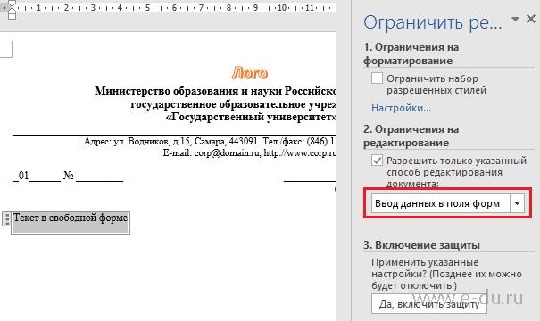 как сделать чтобы документ word нельзя было
