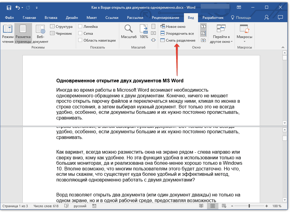 как сделать чтобы файлы word открывались в разных окнах