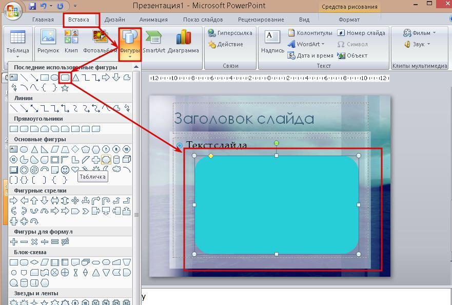 как сделать чтобы флаг развивался в powerpoint