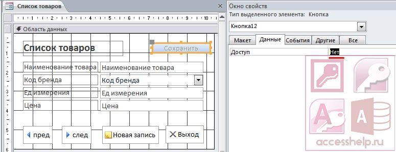 как сделать чтобы форма в access запускалась при открытии