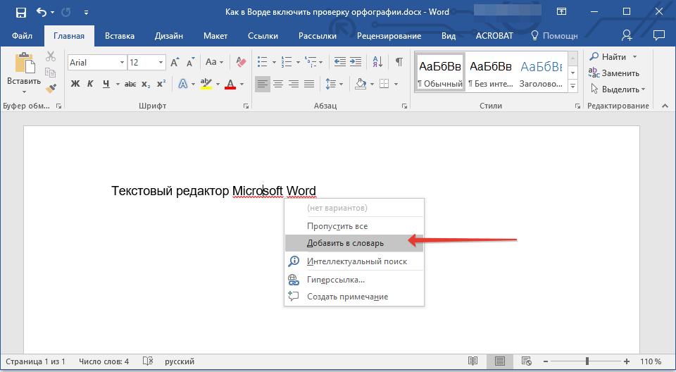 как сделать чтобы microsoft word исправлял ошибки