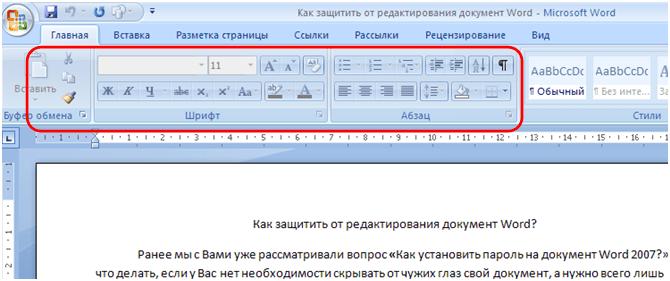 как сделать чтобы нельзя было редактировать документ word