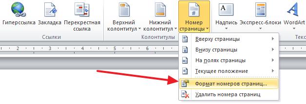 как сделать чтобы нумерация начиналась со второй страницы word 2010