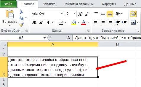 как сделать чтобы отображался весь текст в ячейке excel