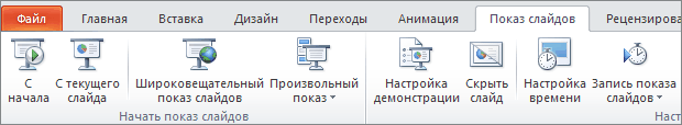 как сделать чтобы powerpoint открывал сразу презентация