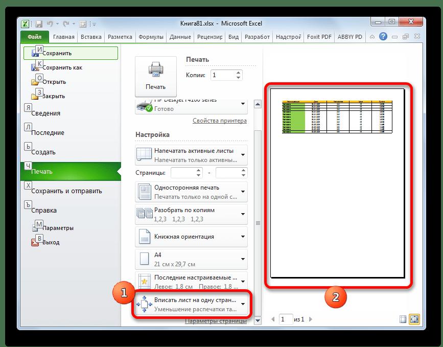 как сделать чтобы таблица в excel печаталась на весь лист