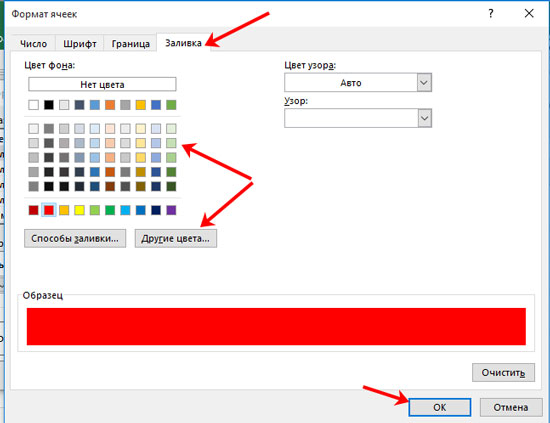 как сделать чтобы в excel ячейка выделялась цветом