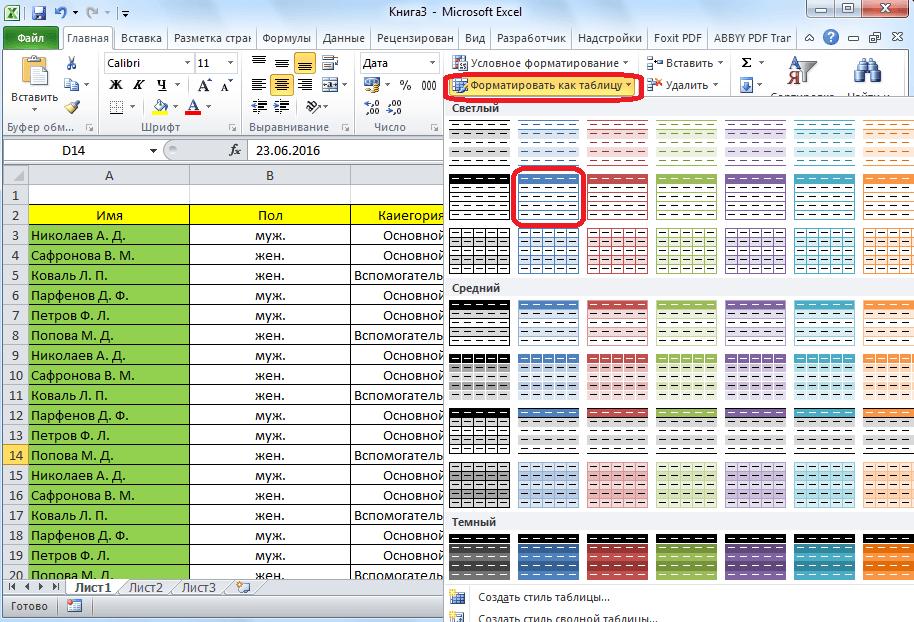 как сделать чтобы в таблице excel складывались строчки