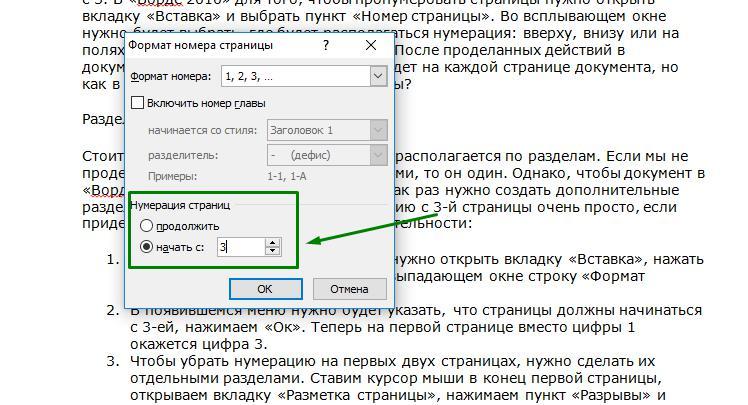 как сделать чтобы в word страницы нумеровались