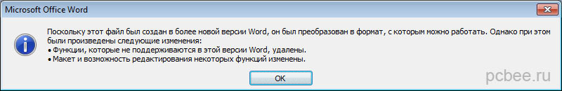 как сделать чтобы word 2003 открывал word 2007