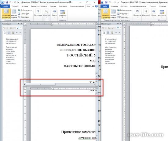 как сделать чтобы word открывался в разных окнах