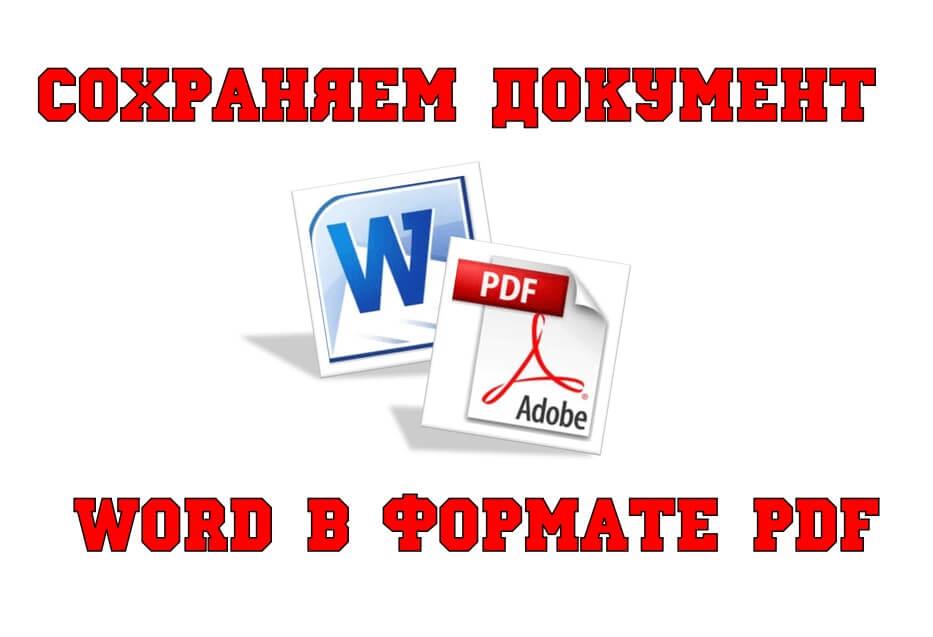 как сделать чтобы word сохранял в pdf