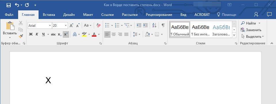 как сделать цифру выше текста word