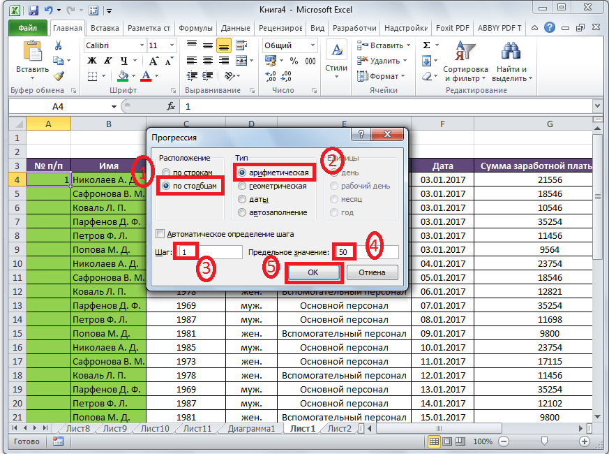 как сделать цифры по порядку в excel