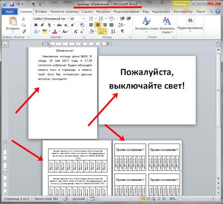 как сделать цветное объявление в word
