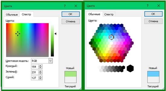 как сделать цветную печать в word