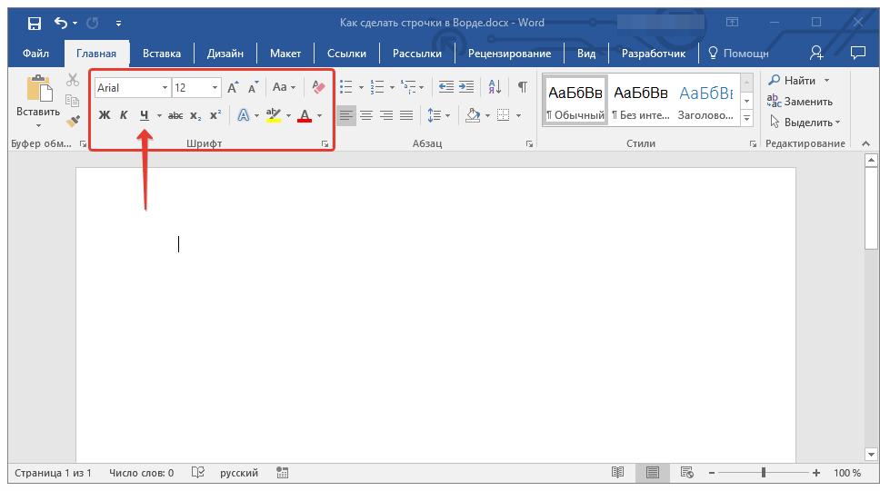 как сделать цветную строку в word