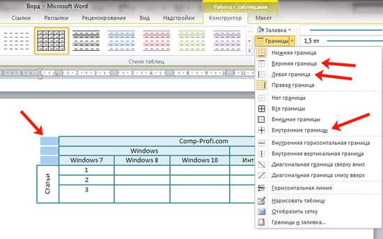 как сделать цветную таблицу в word