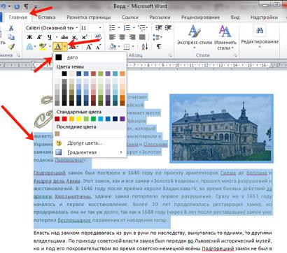 как сделать цветные буквы в word