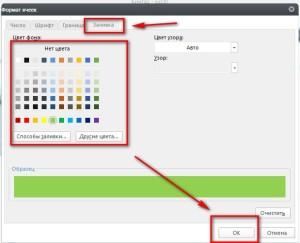 как сделать цветные ячейки в excel