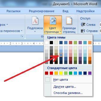 как сделать цветным фон в word