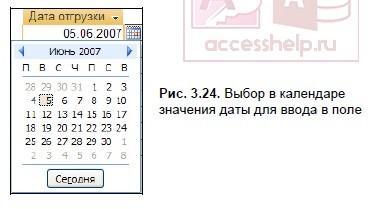 как сделать дату в access