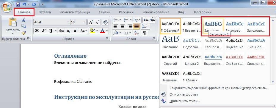 как сделать электронное оглавление в word 2007