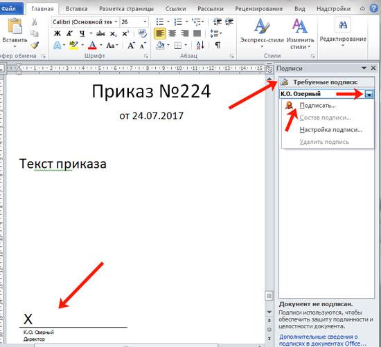 как сделать электронную подпись на компьютере для word без интернета