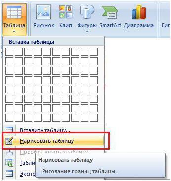 как сделать электронную таблицу в word