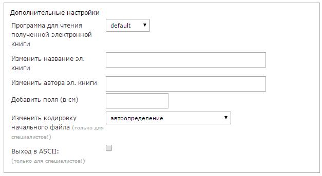 как сделать файл fb2 из word