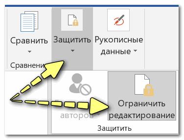 как сделать файл word доступным для редактирования