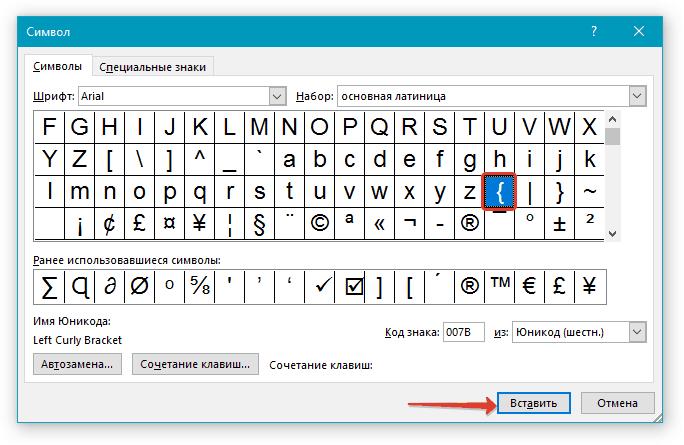 как сделать фигурную скобку в word