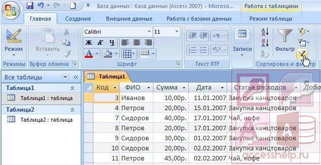 как сделать фильтр в access 2007