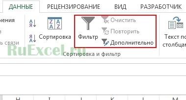как сделать фильтр в таблице word