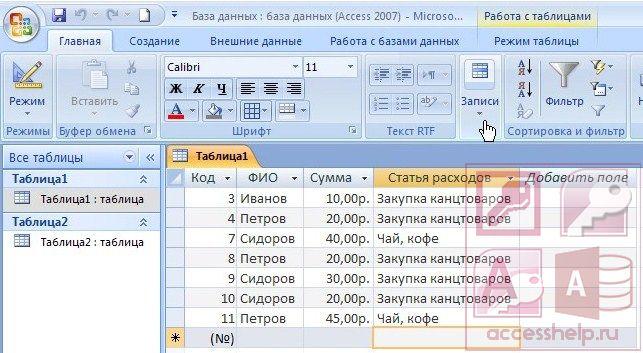 как сделать фильтры в access