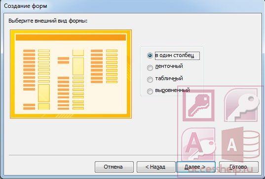 как сделать фон формы в access