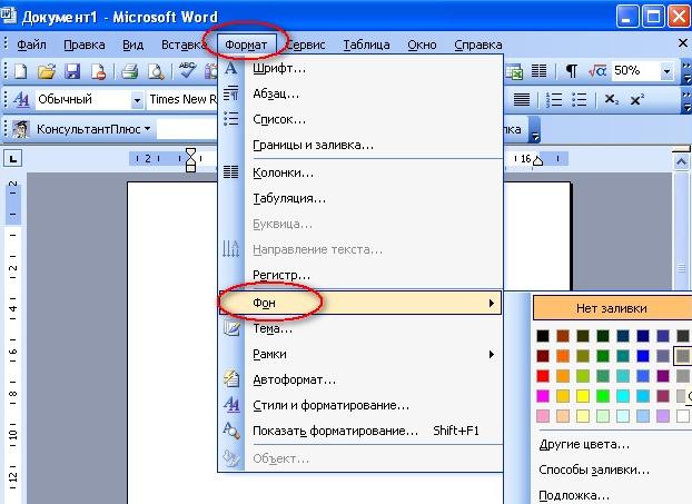 как сделать фон на документе word