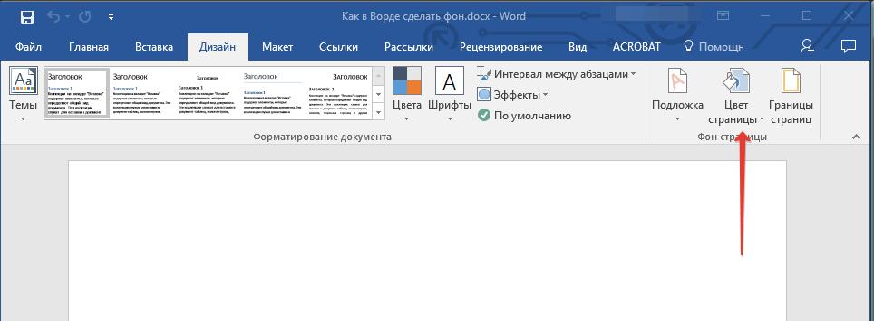 как сделать фон одной страницы в word
